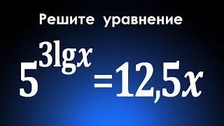 Решите уравнение ★ 5^3lgx=12,5x ★ Быстрый способ решения