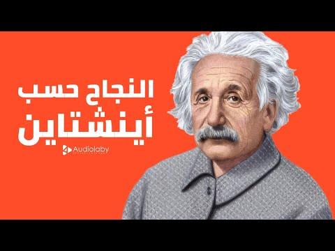 نصائح مدهشة و فعالة للنجاح من أينشتاين!Amazing and Effective Tips for Success from Einstein!