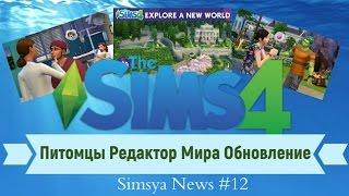 Sims 4 Питомцы Редактор мира Обновление Ростоманы Simsya News #12