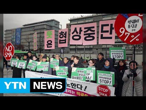 시민단체, 한미 방위비 분담금 협상 중단 촉구 / YTN