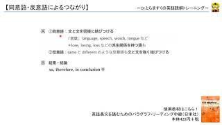英文読解講座(応用編):同意語・反意語によるつながり【解説】