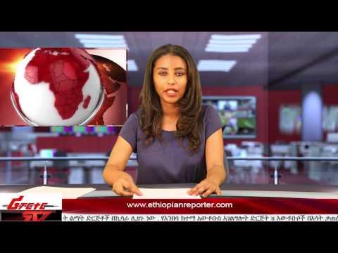 ETHIOPIAN REPORTER TV |  Amharic News  02/15/2017