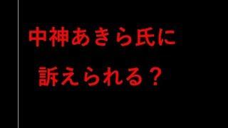 【音声あり】中神あきら氏の訴状は通るのか?念のため鉄壁のガードで備えました thumbnail