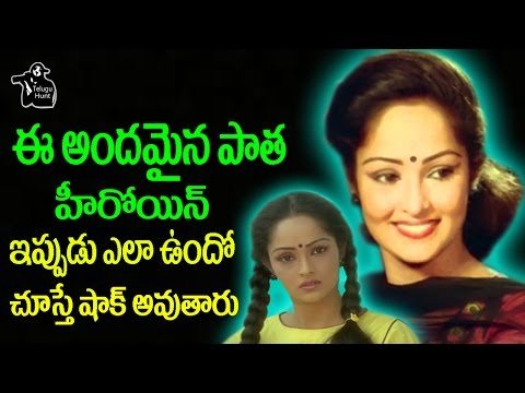 Actress Rajani Then and NOW Pics Will Shock You | Heroines Then and NOW Photos | W Telugu Hunt
