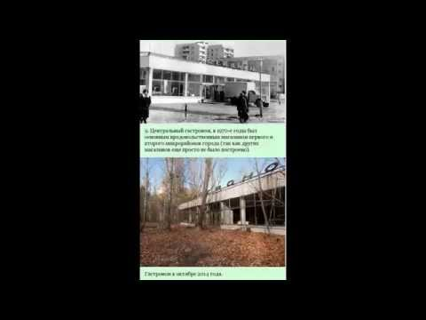 чернобыль до и после/старые фотографии/припять