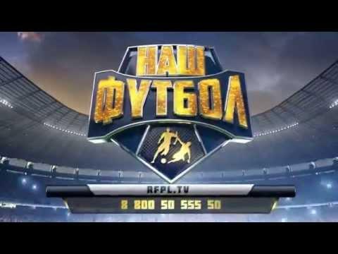 НТВ-ПЛЮС Наш футбол