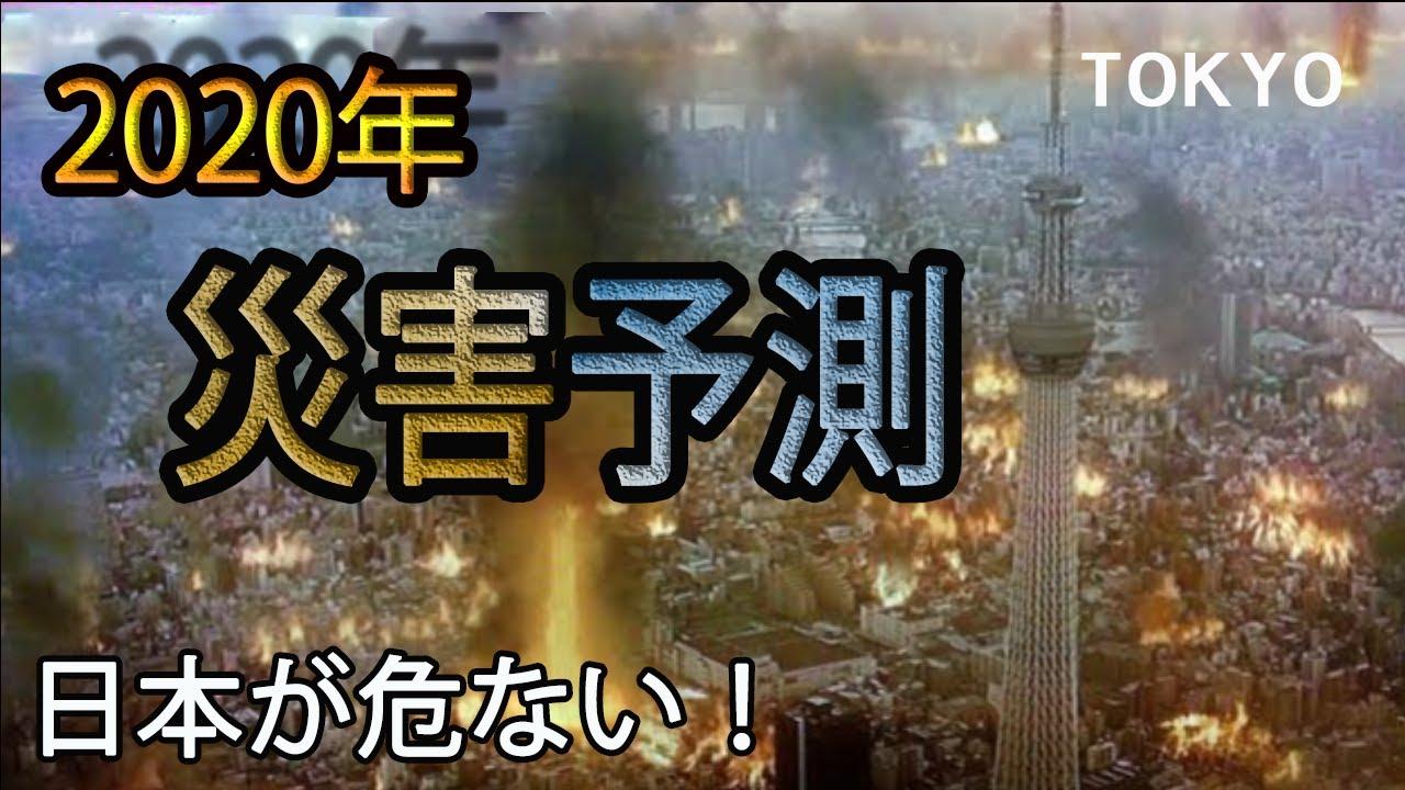 2020年 大地震と臺風の影響で日本が!オリンピックどころでは ...