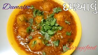 દમઆલુ રેસીપી||dum aloo recipe step by step