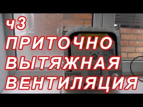 7.69 ПРИТОЧНО ВЫТЯЖНАЯ ВЕНТИЛЯЦИЯ, ПРОЦЕСС МОНТАЖА ч 3