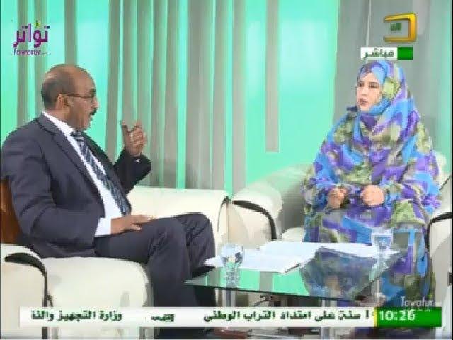 برنامج يوم جديد مع الخبير سيد محمد ولد محمد الشيخ - الإقتصاد البحري والإتفاقيات ذات الصلة