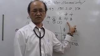 無料占い(冬至年始で命式を計算)https://sanmei.info/ ・自然法算命学...