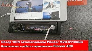 Обзор бюджетной автомагнитолы Pioneer mvh-s110 и приложение Pioneer ARC для Android