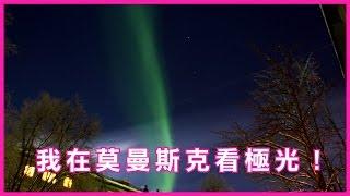 我在俄羅斯看極光──莫曼斯克 │俄國/俄羅斯旅遊 │ 台灣女孩在俄國 AngelaLeeTaiwan