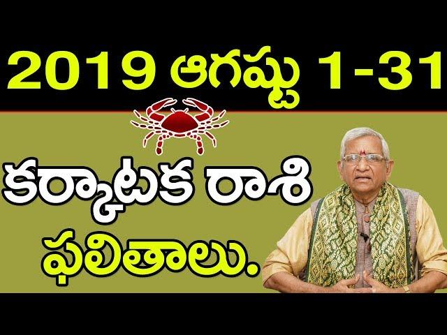 Karkataka Raasi Phalithalu | 01-08-2019 to 31-08-2019 | కర్కాటక రాశి మాసఫలం