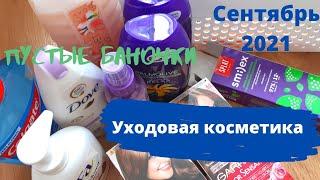Уходовая косметика Сентябрь 2021 Пустые баночки