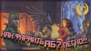 Как Фармить АБ? Легко!!! игра Neverwinter