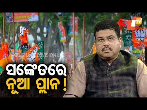 Pradhan hints at new political equation in Odisha