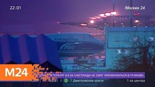 Смотреть видео Самолет, летевший в Санкт-Петербург, вернулся в Москву на запасной аэродром - Москва 24 онлайн
