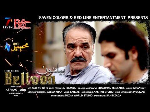 Beltoon (Pashto Drama Serial) 1st teaser