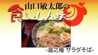山口敏太郎の食いしん坊  瀧之庵 サラダそば