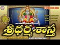 Download శ్రీ ధర్మశాస్త  | Sree Dharmasastha | Popular Ayyappa Devotional Songs | Hindu Devotional Songs MP3 song and Music Video