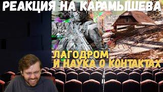 Реакция на Дениса Карамышева: Наука о контактах /Rainbow Six SIege и Лагодром /Call of Duty: Warzone