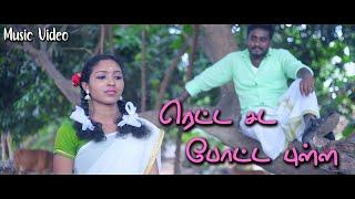 ரெட்ட சட போட்ட புள்ள | Retta Sadai Potta Pulla | VASY MUSIC