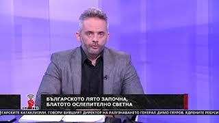 Любо Огнянов: Българското лято започна, блатото ослепително светна