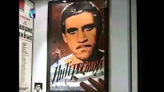 видео Государственный культурный центр-музей В. С. Высоцкого – Музеи Москвы – Городской портал Москва Онлайн
