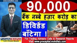 बैंक 90 हज़ार करोड़ का डिविडेंड बाँटेगा | Latest Share Market News In Hindi | Latest Stock Market News