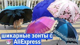 ТОП 12 ЛУЧШИХ ЗОНТОВ С АЛИЭКСПРЕСС | Шикарный зонт с Алиэкспресс обзор