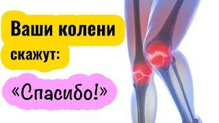 Артрит коленного сустава - лечение в домашних условиях .Народная медицина
