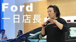 Go車誌 x Ford 一日店長 | Focus 改款體驗