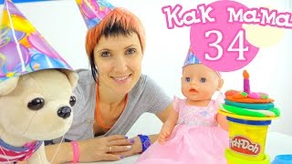 Как МАМА. Серия 34. Плей До торт на День Рождения куклы Эмили. Видео с игрушками для девочек.(, 2016-04-28T11:26:45.000Z)