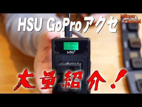 HSUのGoProアクセサリー大量紹介!おすすめもあります♪
