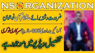 Arain 30 Male (BA) سرکاری نوکری | Zaroorat Rishta | Online Marriage | NS Organization | Form # 84
