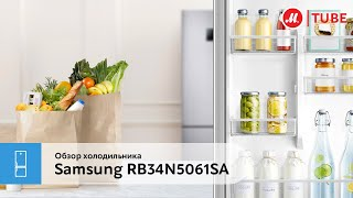 обзор холодильника Samsung RB34N5061SA
