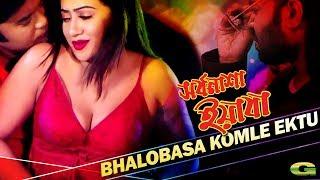 Bhalobasha Komle Ektu | Bangla Movie Song | ft Kazi Maruf | HD 1080p | Shorbonasha Yabaa