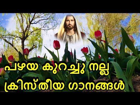 പഴയ കുറച്ചു നല്ല  ക്രിസ്തീയ ഗാനങ്ങൾ  | old malayalam christian songs