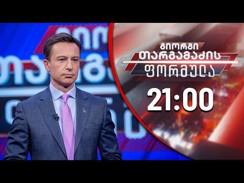 Giorgi Targamadze's formula - November 18, 2020