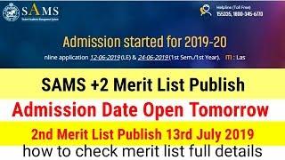 sams-odisha-merit-list-publish-how-to-check-merit-list-sams