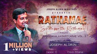 Rathamae | இரத்தமே | Lyric Video (Official) | Joseph Aldrin | Pradhana Aasariyarae Vol.2