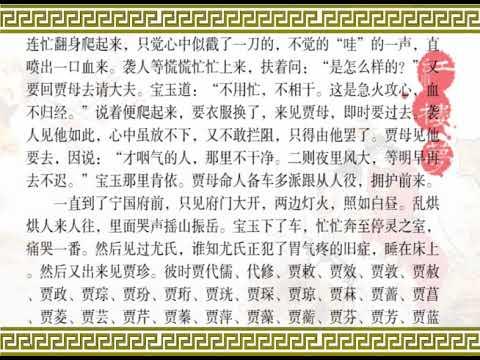 《红楼梦》 第十三回 秦可卿死封龙禁尉 王熙凤协理宁国府
