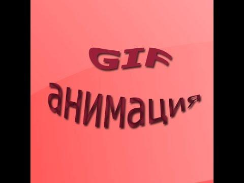 Как вставить GIF анимацию в статус на Одноклассниках