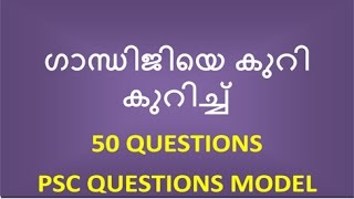 30 questions # Malayalam # kerala Psc Questions and Answer # ABOUT GANDHIJI