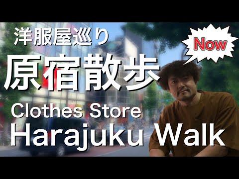 The Voice Of Stylist  原宿散歩 Harajuku Walk !! Local Fashion News From Shibuya Tokyo Japan!