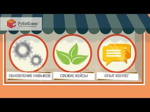 Международная Шоу-конференция РуБиКомм - русские бизнес-коммуникации