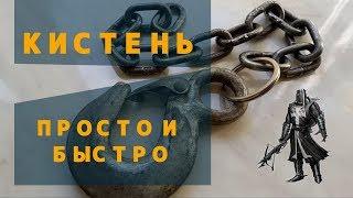 Как сделать Кистень из цепи и карабина за 5 минут | Самооборона