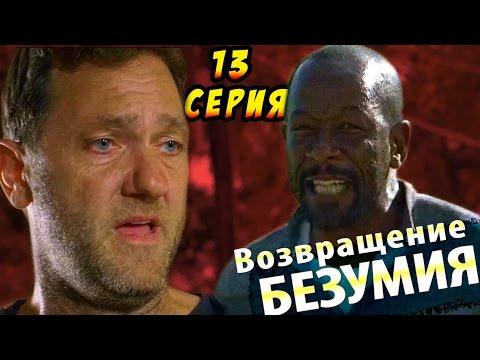 Ходячие мертвецы 7 серия 13