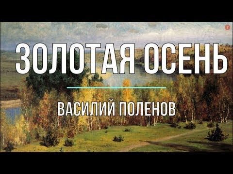 Сочинение по картине «Золотая осень» В. Поленова